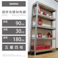 魚缸架 角鋼櫃 高低櫃 收納櫃  鍍鋅免螺絲角鋼 (3x1x6尺_5層) 空間特工【Z3010650】