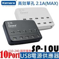 【滿額結帳折$300】Kamera 佳美能 10 Port USB充電器 SP-10U ◆單孔2.1A(MAX),高效率 ◆10 Port USB同時供電