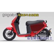 gogoro2 專屬車殼 犀牛皮保護貼  面板+兩側版GGR2 自體修復 gogoro  GOGORO S2消光膜