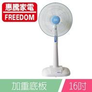 惠騰16吋節能立扇 / 涼風扇 / 電扇 FR-1619  加重底板 台灣製造微笑標章 免運