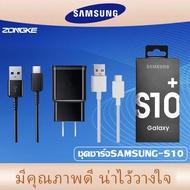 ชุดชาร์จ Samsung S10 สายชาร์จ +หัวชาร์จ ของแท้ Adapter FastCharging รองรับ รุ่นS8/S8+/S9/S9+/S10/S10E/A8S/A9 star/A9+/C5pro/C7pro/C9pro/note8/note9 รับประกัน1ปี