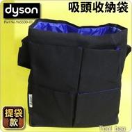 #鈺珩#Dyson原廠專用收納袋【提袋款】工具包工具袋V11 SV14吸頭包吸頭袋收納包 SV03 SV09 DC74
