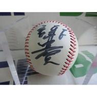 前興農牛隊球星謝佳賢簽名球