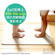 【配件王】日本代購 日本製 Soil 珪藻土 Bath Mat large 特大型 輕薄 腳踏墊 地墊 矽藻土 速乾吸水
