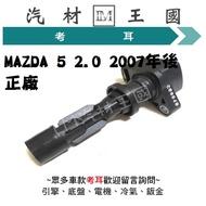 【LM汽材王國】 考耳 MAZDA 5 2.0 2007年後 正廠 原廠 高壓線圈 點火線圈 馬自達 馬五 馬5