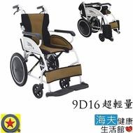 【海夫健康生活館】輪昇 折背 超輕量 輪椅(9D16)