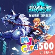 【MyCard】我的起源 500點點數卡