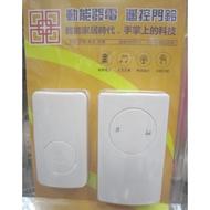 五方免電池動能式無線門鈴/無線電鈴WD-3936