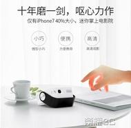 投影機 新款便攜式掌上迷你微型投影儀家用小型高清1080P wifi無線手機投影安卓蘋果4K智慧   居家生活節