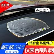 Benz寶士C級c300改裝內飾音響網罩裝飾C級 GLC300 GLC250 級儀表台喇叭網罩改裝