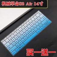 筆電貼膜適用機械革命S1 Air鍵盤膜筆記本電腦AMD R5-3500U保護套全覆蓋墊