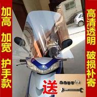 護手款電動車前擋風板高清透明前擋風玻璃罩踏板車摩托車前擋雨板 陽光好物