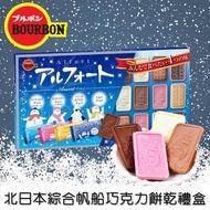 【Bourbon北日本】四種類綜合帆船餅禮盒-草莓巧克力/白巧克力/牛奶巧克力/濃郁巧克力 32枚入 323.2g ブルボン アルフォートアソート 日本進口餅乾禮盒