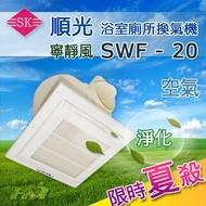【順光牌】SWF-20 寧靜風 220V / 110V 浴室用通風扇/浴室換氣扇 循環扇/浴室排風機(附濾網)