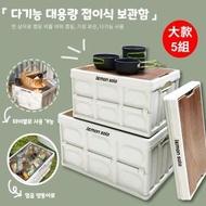 【ONE HOUSE】阪原露營桌板折疊收納箱(大款 5組)