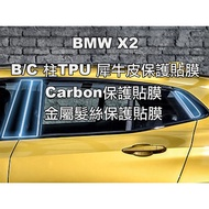 BMW X2 BC柱飾板保護貼_CARBON/犀牛皮/金屬髮絲