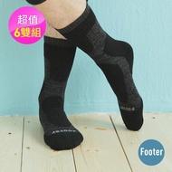 【Footer除臭襪】減壓運動登山運動除臭襪6雙入 男款(T202五色任選)
