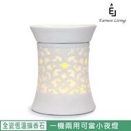 【Elegant Lite】全瓷恆溫薰香爐(恆溫擴香石 EL13C01)