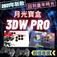 【限時下殺免運!!!】2021年最新 3DW PRO 月光寶盒 8000+遊戲至尊王 WIFI版 分離式鐵盒 懷舊 復古