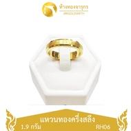 JRKGOLD แหวนทองคำแท้ 96.5% ลายเกลี้ยงพ่นทราย น้ำหนัก 1.9 กรัม ครึ่งสลึง ขายได้ จำนำได้ ส่งฟรี พร้อมใบรับประกัน ทองดีมีคุณภาพ (แหวนแฟชั่น,แหวนทองแท้,แหวนผู้ชาย,แหวนผู้หญิง)