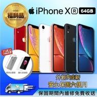 【Apple 蘋果】福利品 iPhone XR 6.1吋 64GB 智慧型手機(全機原廠零件+好禮二重送)