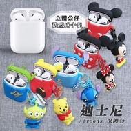 迪士尼 正版授權 Apple Airpods 立體公仔 藍牙耳機保護套 1/2代通用款(維尼/米奇/史迪奇/三眼怪/米妮)維尼