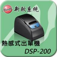 新軟系統 DSP-200熱感式出單機 / 出票機 / 餐飲POS / 收據機 / 菜單機 / 排隊叫號系統出單機