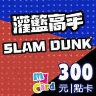 【MyCard】灌籃高手 SLAM DUNK 300點點數卡