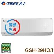 [GREE 格力] 4-5坪 變頻冷暖 分離式冷氣 GSH-29HO/GSH-29HI ★ 指定送達含基本安裝+六期0利率 ★