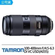 【Tamron】100-400mm F/4.5-6.3 Di VC USD(公司貨A035)