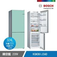【BOSCH 博世】新品上市 220V 獨立式上冷藏下冷凍彩色冰箱(KGN36IJ3AD)