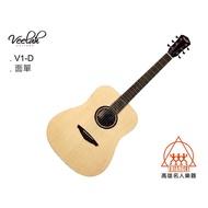 【名人樂器】Veelah V1-D Guitar 雲杉木 面單板 民謠吉他 木吉他