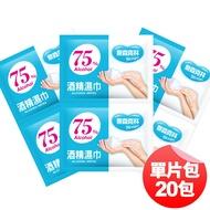 [預購]奈森克林 酒精75%濕巾單片包裝x20片 無外袋 75%濃度除菌剛剛好 台灣製(限購3組) 4/8開始陸續出貨