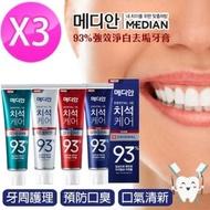 【Median 麥迪安】93%強效淨白去垢牙膏 藍/紅/白/綠(120gx3條/組)