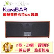 KaraBAR 智慧聲控卡拉OK音響 (單機版)