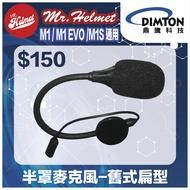 【安全帽先生】【鼎騰科技】適用M1 /M1 EVO/M1S 通用單耳(短線) 原廠配件 零件 藍芽耳機配件