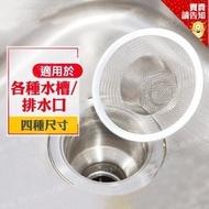 四種尺寸 不鏽鋼水槽過濾網 網眼密 廚房必備 殘渣 防蟑螂 地漏 排水口過濾器 白鐵濾網 排水孔 濾水槽 浴室 濾網(14元)