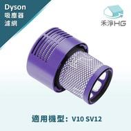 禾淨家用HG Dyson V10 專用副廠後置濾網(高效HEPA濾網)
