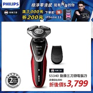 [結帳折200]【Philips 飛利浦】勁鋒系列三刀頭電鬍刀 S5340(快速到貨)