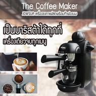 เครื่องชงกาแฟสดพร้อมทำฟองนมในเครื่องเดียว เครื่องชงกาแฟ  HOMU  เครื่องทำกาแฟ The Coffee Maker