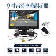 【當天發貨】7 吋及9 吋直立式螢幕車用螢幕,倒車顯影、行車紀錄器、數位電視皆可連接