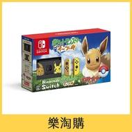 任天堂 精靈寶可夢 限定同捆組 Nintendo Switch 限定機 神奇寶貝 伊布