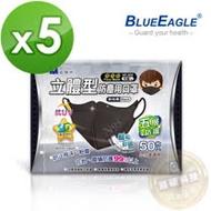藍鷹牌 台灣製 兒童立體黑色防塵口罩 50入*5盒