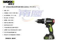南慶五金 WORX 威克士 20V 鋰電無刷雙速衝擊電鑚-雙電池套裝組 (WU189.1)