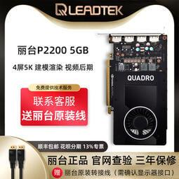 ↯破盤價↯麗臺NVIDIA Quadro P2200 5GB專業繪圖形顯卡建模渲染視頻P2000