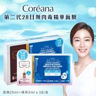 韓國Coreana 第二代28日類肉毒精華面膜10片/盒《SUPER SALE 樂天雙12購物節》
