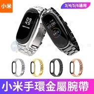 💥現貨💥小米手環3/4/5/6金屬腕帶 手環5 手環6 不鏽鋼錶帶 替換表帶 不鏽鋼 腕帶 金屬錶帶 小米手環3 米4 手環4錶帶 通用錶帶 金屬