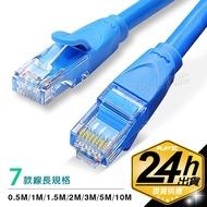 LX.CAT6高速網路線【0.5米/1米/1.5米/2米/3米/5米/10米】無氧銅芯 RJ45 網路線