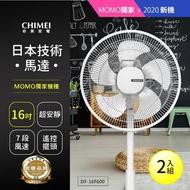 【CHIMEI 奇美Xmomo獨家機2020新款】16吋DC節能風扇電扇立扇 DF-16F600(2入組)