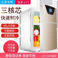mini fridgeThree Refrigeration 20L/118L Freezer Car Refrigerator 12V24V Mini Box Small Household Dormitory Rental House